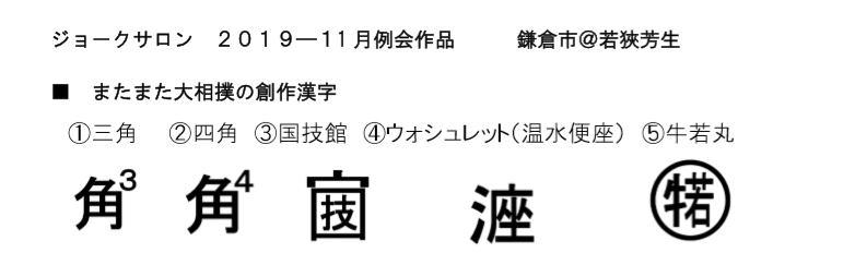 庭 を まわる 漢字